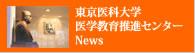 医学教育推進センターNews